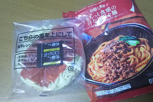 お母さん食堂 もちっと食感の汁なし担々麺の中身と外袋