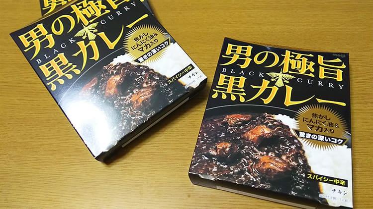 2箱の男の極旨 黒カレー