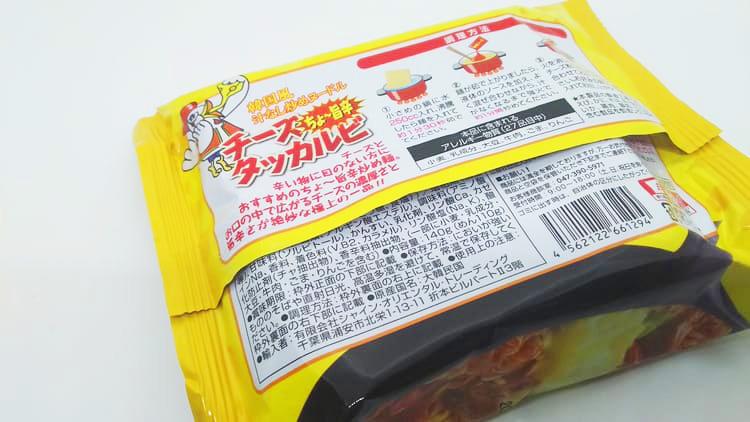袋麺のパッケージ裏