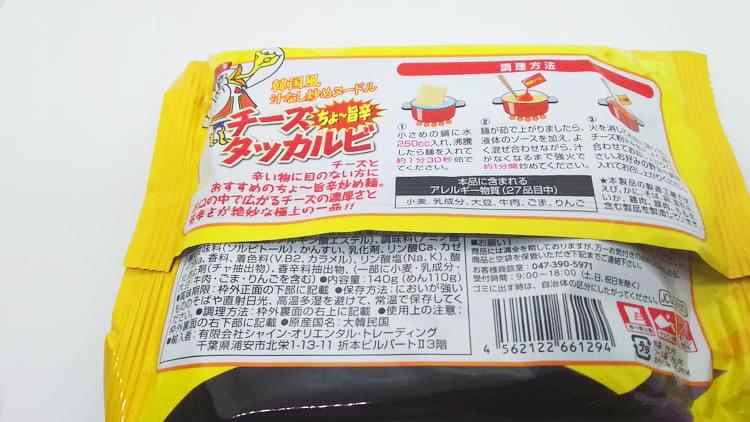 韓国のチーズタッカルビ麺の外袋