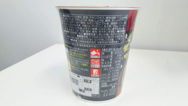 カップ麺の成分表