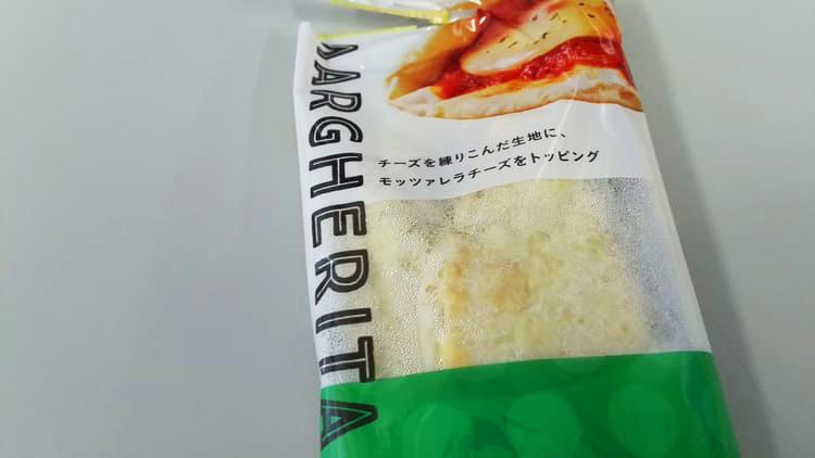 美味しそうな包みピザ