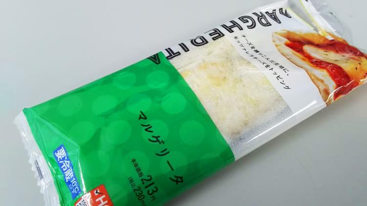 包みピザ マルゲリータ