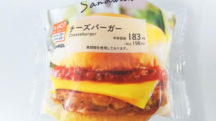 ローソンのハンバーガーのパッケージ