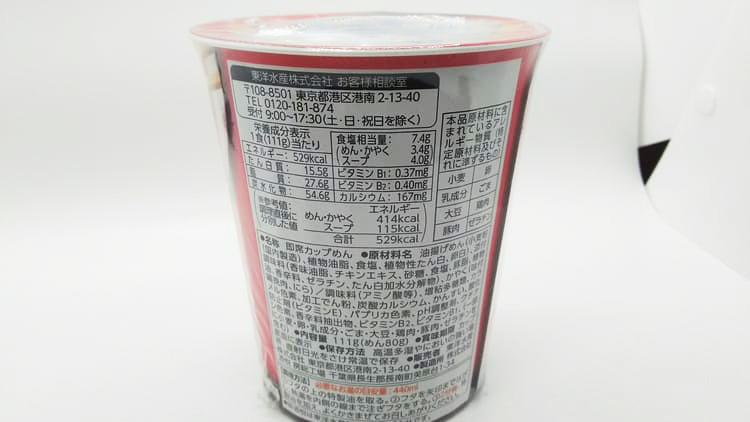麺処 若武者 カップラーメンの成分表