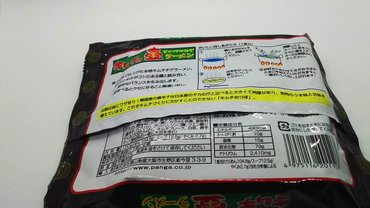 韓国の袋麺のパッケージ裏