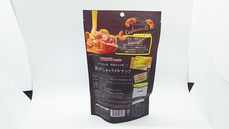 焦がしキャラメルナッツ カシューナッツのパッケージ裏