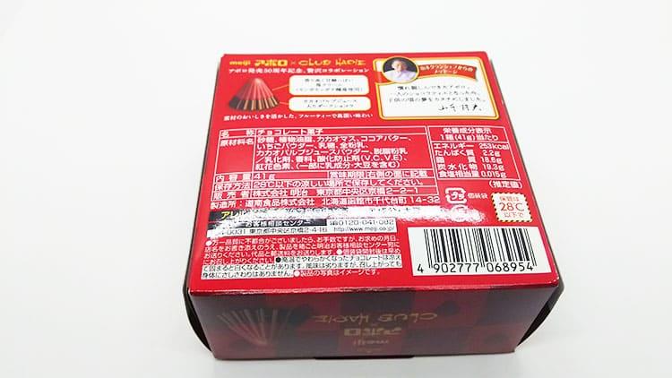 アポロチョコレートのパッケージ裏