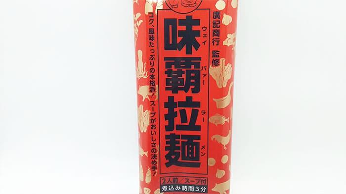 味覇拉麺のパッケージ
