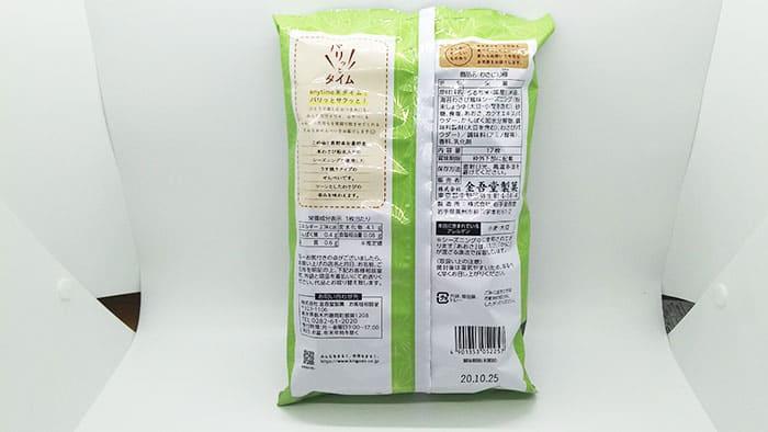 米菓のパッケージ裏