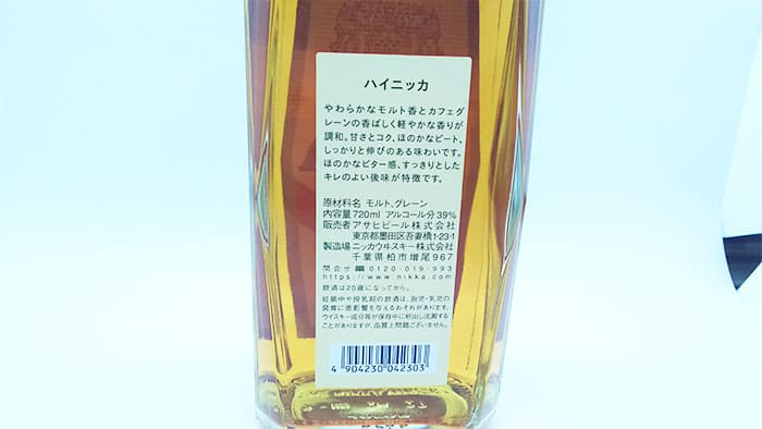 ハイニッカのボトル背面