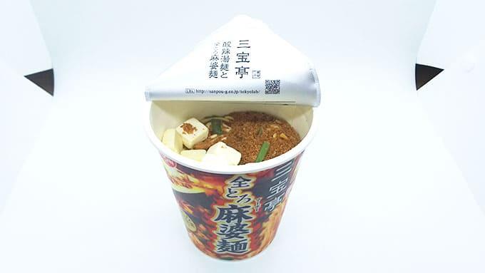 ファミリーマートと三宝亭とのコラボカップ麺