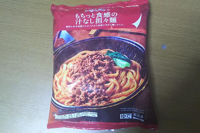もちっと食感の汁なし担々麺のパッケージ