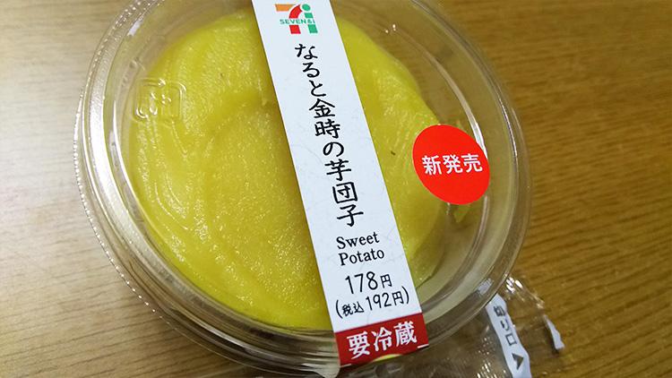 美味しそうな「なると金時の芋団子」