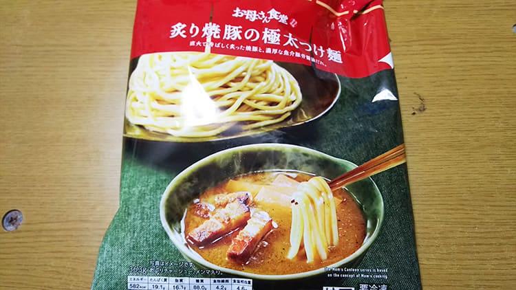 炙り焼豚の極太つけ麺のパッケージ