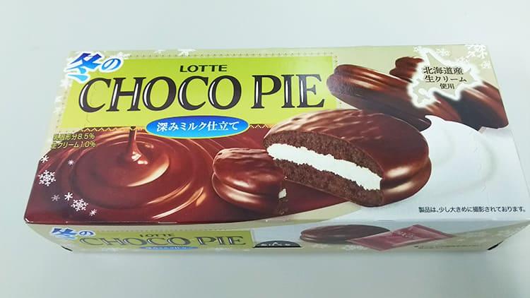 冬のチョコパイ<深みミルク仕立て>の箱