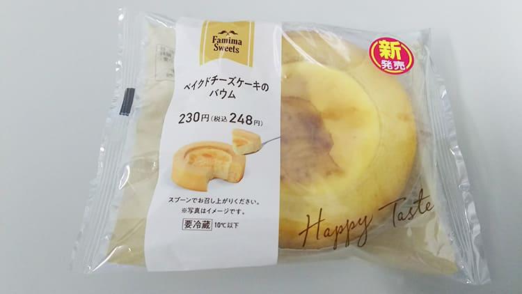 ファミマのベイクドチーズケーキのバウムのパッケージ