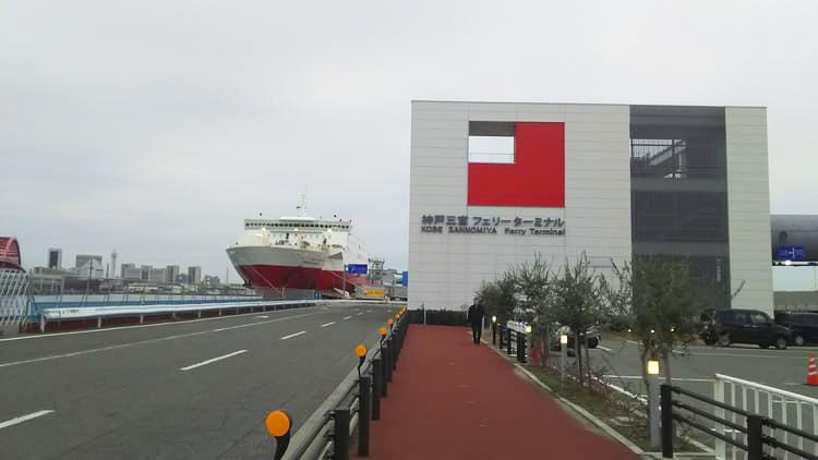 神戸フェリーターミナル
